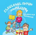 eSafety_FunBook_Arm
